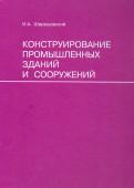 Иосиф Шерешевский: Конструирование промышленных зданий и сооружений. Учебное пособие для студентов