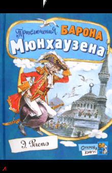 Рудольф Распе - Открой книгу! Приключения барона Мюнхаузена