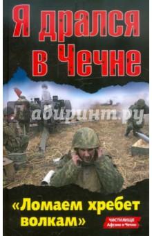 Я дрался в Чечне. «Ломаем хребет волкам» - Болтунов, Кобылецкий, Скира, Чачух