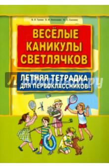 Веселые каникулы светлячков. Летняя тетрадка для первоклассников - Тузова, Сысоева, Николаева