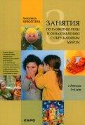 Анжелика Никитина - Занятия с детьми 5-6 лет по развитию речи и ознакомлению с окружающим миром обложка книги