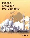 Русскоарабский разговорник