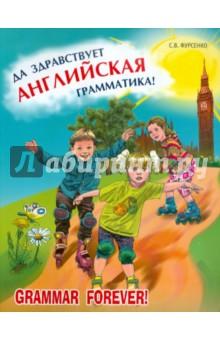 Купить Светлана Фурсенко: Да здравствует английская грамматика! Уровень Beginners. Пособие для младших школьников ISBN: 978-5-9925-0555-9