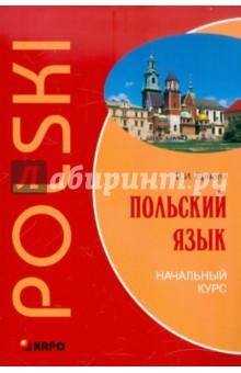 Купить Валерий Ермола: Польский язык. Начальный курс ISBN: 978-5-9925-0526-9