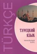 Гузев, МахмудовХаджиоглу, ДенизЙылмаз: Турецкий язык. Начальный курс