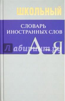 Купить Школьный словарь иностранных слов ISBN: 978-5-408-00218-4