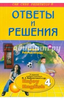Английский язык. 7 класс. Ответы и решения. Enjoy English - Елена Дзюина