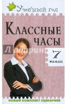 Классные часы. 7 класс. ФГОС - Давыдова, Хижиченко