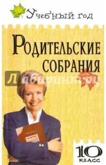 Родительские собрания. 10 класс. ФГОС - Батакова, Мартышко
