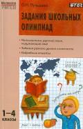 Оксана Пупышева: Задания школьных олимпиад. 14 классы. ФГОС