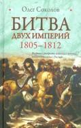 Олег Соколов: Битва двух империй. 18051812