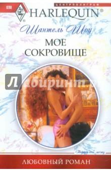 Купить Шантель Шоу: Мое сокровище ISBN: 978-5-227-03587-5