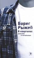 Борис Рыжий: В кварталах дальних и печальных. Избранная лирика. Роттердамский дневник