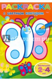 Купить Раскраска с цветным контуром Бабочка (09545)