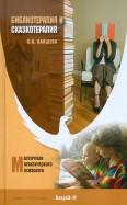 Ольга Каяшева: Библиотерапия и сказкотерапия в психологической практике