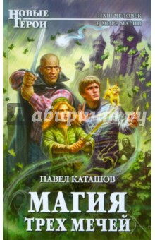Магия трех мечей - Павел Каташов