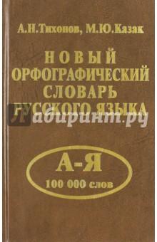Русский сексуальный словарь слов