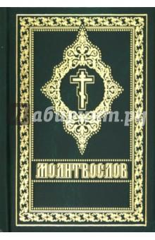 Молитвослов. Русский шрифт