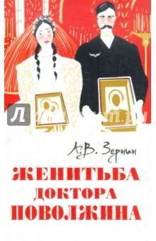 Женитьба доктора Поволжина - Александр Зернин