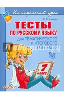 Тесты по русскому языку для тематического и итогового контроля. 7 класс - Ольга Ушакова