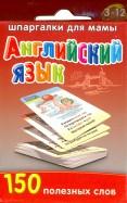 Марина Дружинина: Английский язык. 150 полезных слов (для детей 3-12 лет)