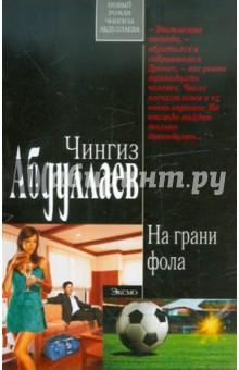 На грани фола - Чингиз Абдуллаев