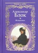 Александр Блок - Незнакомка обложка книги
