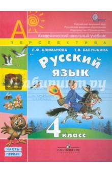 Русский язык. 4 класс. Учебник в 2-х частях. Часть 1. ФГОС - Климанова, Бабушкина