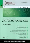 Николай Шабалов: Детские болезни. Учебник в 2х томах. Том 2
