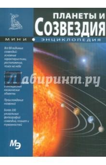 Мини-энциклопедия. Планеты и созвездия