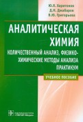 Харитонов, Джабаров, Григорьева: Аналитическая химия. Количественный анализ