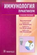 Ковальчук, Ганковская, Игнатьева: Иммунология. Практикум. Учебное пособие
