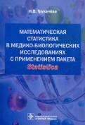 Нина Трухачева: Математическая статистика в медикобиологических исследованиях с применением пакета Statistica