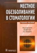 Волчкова, Базикян, Лукина: Местное обезболивание в стоматологии