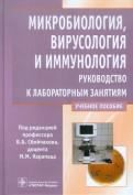 Зверев, Бойченко, Несвижский: Основы микробиологии и иммунологии. Учебник