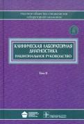 Авдюхина, Автушенко, Алексеева: Клиническая лабораторная диагностика. В 2х томах. Том 2
