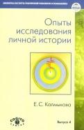 Екатерина Калмыкова: Опыты исследования личной истории: Научнопсихологический и клинический подходы