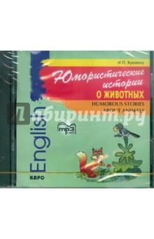 Купить Юмористические истории о животных (CDmp3) ISBN: 978-5-9925-0165-0