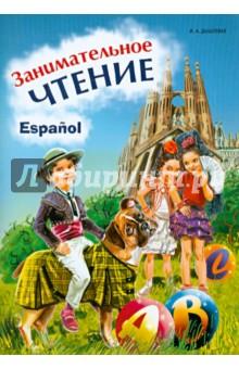 Занимательное чтение. Книжка в картинках на испанском языке - Ирина Дышлевая