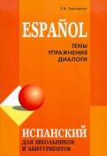 Сергей Григорьев: Испанский для школьников и абитуриентов. Темы, упражнения, диалоги