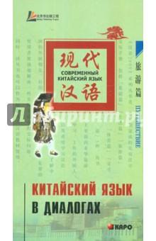 Купить Китайский язык в диалогах. Путешествие ISBN: 978-5-9925-0077-6