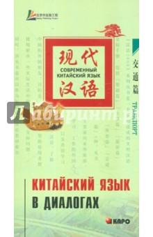 Купить Китайский язык в диалогах. Транспорт ISBN: 978-5-9925-0079-0
