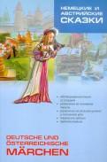 Немецкие и австрийские сказки. Книга для чтения на немецком языке. Адаптированная