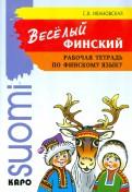 Светлана Ивановская: Веселый финский. Рабочая тетрадь по финскому языку для 14 классов