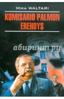 Komisario Palmun erendys - Mika Waltari