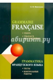 Книга Грамматика французского языка Тесты и контрольные работы  Анна Иванченко Грамматика французского языка Тесты и контрольные работы Для учащихся 10