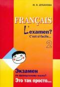 Марина Дубанова: Экзамен по французскому языку? Это так просто… Учебное пособие. Часть 2