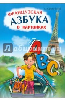 Купить А. Иванченко: Французская азбука в картинках ISBN: 978-5-9925-0311-1