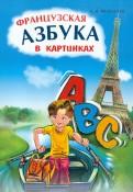 А. Иванченко: Французская азбука в картинках