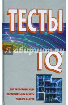 Купить Тесты для профориентации, воспитательной работы, подбора кадров ISBN: 978-985-549-170-6